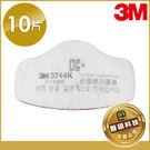 3M P2級 活性碳濾棉 10片【醫碩科技 3744*10】過濾電銲煙燻粉塵 需配3700固定盒 3200專用