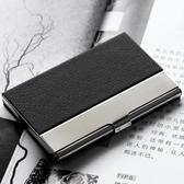 名片盒 名片夾男商務金屬不銹鋼創意定制刻字女士名片盒隨身名片夾便捷式【限時八五折】