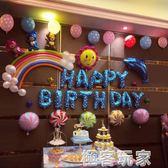 生日氣球套餐寶寶周歲兒童生日派對布置裝飾用品卡通字母鋁膜氣球 極客玩家
