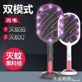 雙模式電蚊拍充電式家用小米兩用二合一強力蒼蠅拍誘滅蚊子拍蚊燈 卡布奇諾
