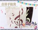 【小麥老師 樂器館】手提袋 台灣製 高音符手提袋 BG001 手提包 提包 音符袋【A777】