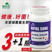 【御松田】綜合酵素+芽孢乳酸菌(30粒x3+1瓶)~幫助消化可搭配酵素藍藻益生菌初乳奶粉膠原蛋白使用