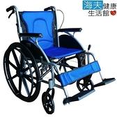 【海夫】富士康 鋁合金 弧形系列 輕型輪椅 (FZK-1500)