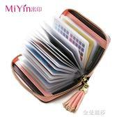 米印簡約卡包女式韓國可愛個性迷你小巧大容量多卡位信用卡卡片包 金曼麗莎