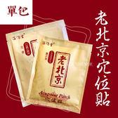 溢涌堂 老北京 穴位貼 (單包)  生姜 薰衣草 足貼 內有兩片 SGS認證