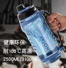 運動水杯大容量耐高溫2升2000ml3000毫升男大號超大健身保溫水壺 探索先鋒