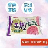 福義軒紅麴薄片30g可素食(蛋奶素)餅乾點心 歐文購物