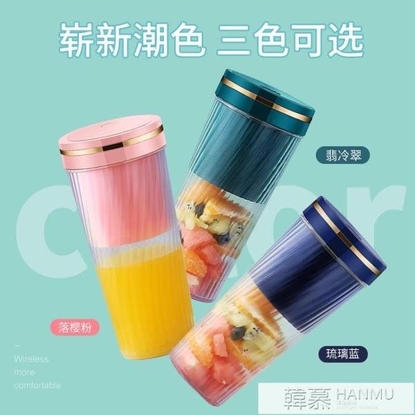 便攜式榨汁機跨境小型迷你電動榨汁杯多功能家用果汁杯攪拌機 夏季新品