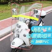擋風板 電動車摩托車擋風板透明板加寬電瓶車前擋雨防風板四季通用擋風罩 3色
