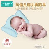嬰兒枕頭定型枕透氣夏新生兒0-1歲寶寶枕防偏扁頭矯正枕 韓語空間