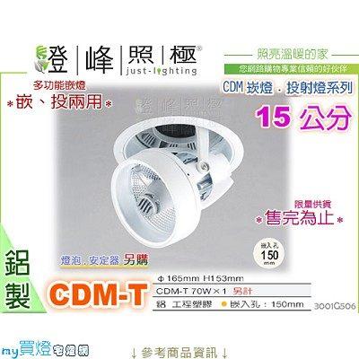 【崁燈】CDM-T 70W.15公分 嵌投兩用。鋁製品 工程塑膠 白色 燈泡安定器另計 #506【燈峰照極my買燈】