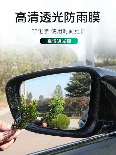 五菱凱捷宏光MINI后視鏡防雨貼膜S1/V防水S3倒車反光鏡汽車用品新 米家