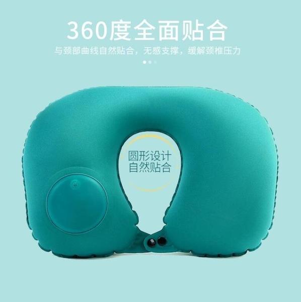 現貨- U型枕 按壓充氣u型枕便攜旅行 午睡脖子U型枕旅遊神器飛機靠枕