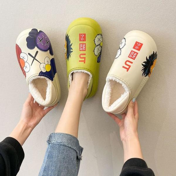 防水棉拖鞋 防水卡通棉拖鞋女外穿冬季厚底防滑居家包跟加絨韓版保暖棉拖鞋男 雙十一狂歡