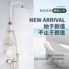 淋浴花灑套裝家用全銅龍頭浴室沐浴花灑淋雨噴頭套裝明暗裝增壓 小時光生活館