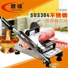 手動羊肉切片機商用家用切肉機304不銹鋼...