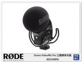 【免運費】接單進貨~ RODE 羅德 Stereo VideoMic Pro 立體聲麥克風 (RDSVMPR 公司貨)