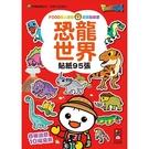 《 風車出版 》恐龍世界-FOOD超人益智遊戲貼紙書 / JOYBUS玩具百貨