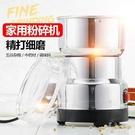 磨粉機 家用小型五谷雜糧粉碎機超細商用打粉機三七磨粉機器干研磨機械 JD計書 618狂歡