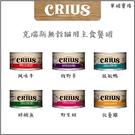 CRIUS克瑞斯 〔無穀主食貓罐,6種口味,90g〕(單罐)
