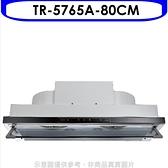 (含標準安裝)莊頭北【TR-5765ASL】80公分變頻處控面板隱藏式(與TR-5765A同款)排油煙機白色烤漆
