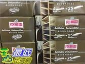 [單次運費限購一組無法超取 ] COSCO FARCENT 花仙子克潮靈備長炭 除溼劑 (4空除濕盒 +25集水袋) _C69406