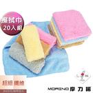 【MORINO摩力諾】超細纖維抑菌防霉擦拭巾-長毛(超值20條組)