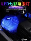 氛圍燈 車內氛圍燈改裝汽車usb腳底氣氛燈led裝飾燈內飾燈七彩音樂節奏燈 伊芙莎