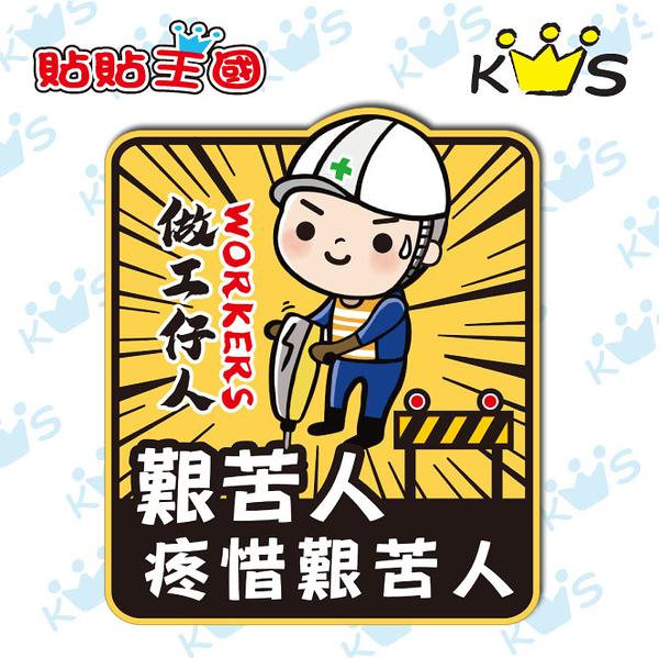 【防水貼紙】做工的人 # 壁貼 防水貼紙 汽機車貼紙 9.7cm x 11.6cm