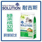 【力奇】耐吉斯 成幼貓-綠茶化毛配方 15kg - 2290元【新包裝,免運費】(A052J04)