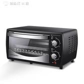 220v烤箱家用烘焙多功能電烤箱迷你小型蛋糕 YJT 【創時代3c館】