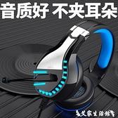 耳罩式耳機帶麥頭戴式電競有線專用臺式話筒吃雞耳麥