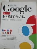 【書寶二手書T1/電腦_KPI】雲端工作術-Google教我的100個工作方法_部落格站長群