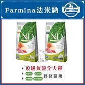 Farmina法米納[頂級無穀全犬小顆粒,GD-5/GD-9野豬蘋果,2.5kg,義大利製](免運)