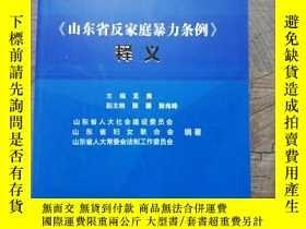 二手書博民逛書店罕見山東省反家庭暴力條例Y403679