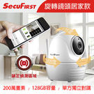 SecuFirst 旋轉FHD 無線網路攝影機 WP-G02S