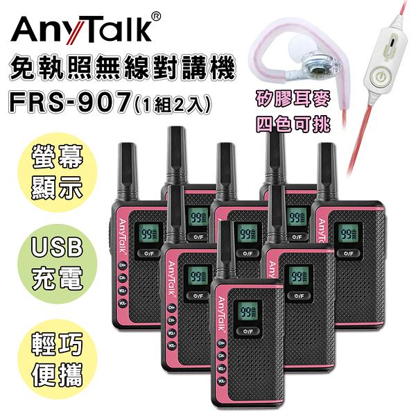 ANY TALK FRS-907 免執照 NCC認證 無線對講機 (粉色8入+贈矽膠耳麥*8) USB供電 輕巧 顯示電量 可寫妨擾碼