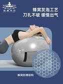 瑜伽球 哈達瑜伽球專用助產分娩加厚防爆感統訓練瑜珈平衡健身球 風馳