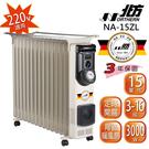 現貨供應 北方 15葉片式恆溫電暖爐 NA-15ZL