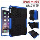 輪胎紋 蘋果 ipad Mini4 平板保護套 防摔 抗震 全包邊 保護套 Mini1/2/3 保護殼 隱形支架 矽膠套 背殼