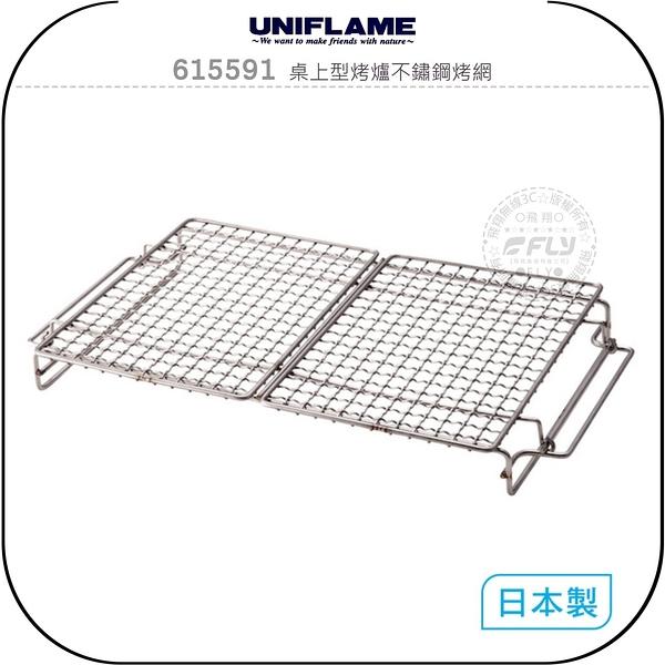 《飛翔無線3C》UNIFLAME 615591 桌上型烤爐不鏽鋼烤網│公司貨│日本精品 戶外露營 郊外野餐