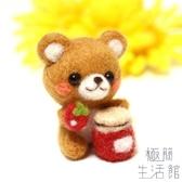 羊毛氈戳戳樂成人手工DIY制作草莓果醬小熊【極簡生活】