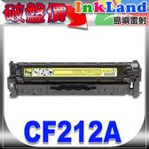 HP CF212A / No.131A黃色碳粉匣【 適用】M276nw/M251nw /另有CF210X黑/CF211A藍/CF212A黃/CF213A紅