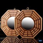 八卦鏡桃木太極八卦鏡 凹鏡凸鏡掛件平鏡家居風水裝飾擺件