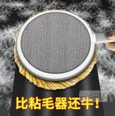 靜電除毛刷 日本家用衣服粘毛器去毛刷靜電衣物粘毛神器大衣去球除毛刷粘毛器-快速出貨