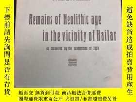 二手書博民逛書店Remains罕見of Neolithic age in the vicinity of Hailar(俄英雙語)