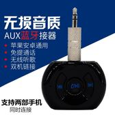 車載aux藍芽接收器 汽車音響音頻無線適配器3.5mm接口免提通話棒