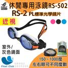 【SABLE黑貂】RS-502休閒型鏡框+ RS2標準光學近視鏡片(請備註左右眼150~1000度)