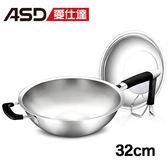 ASD 歐系三層鋼無油煙炒鍋(32cm)【愛買】