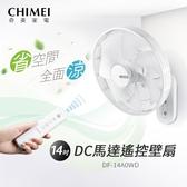 CHIMEI奇美 14吋DC馬達省電遙控壁扇 DF-14A0WD